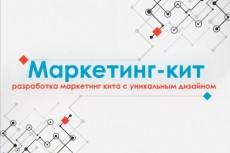 нарисую дизайн лэндинга 6 - kwork.ru