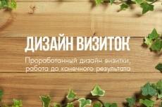 Дизайн главной страницы простого сайта 36 - kwork.ru