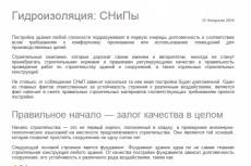 СЕО аудит сайта 5 - kwork.ru