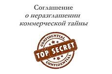 Составление соглашение о неразглашении коммерческой тайны 31 - kwork.ru