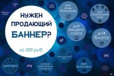 Сделаю обложку или аватарку для группы ВК, ОК, Фейсбука, Твиттера 30 - kwork.ru