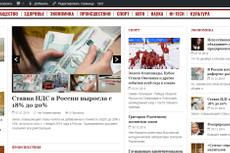 Продам автонаполняемый финансовый сайт. Премиум. Демо в описании 20 - kwork.ru