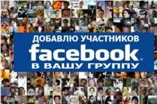 Закреплю Ваше объявление в группе Фейсбук 4 - kwork.ru