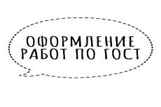Оформление материалов курсовой работы 10 - kwork.ru