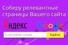 Технический SEO аудит 4 - kwork.ru