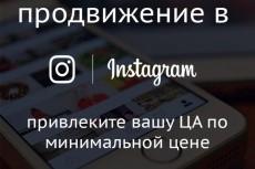 настраиваю таргетированную рекламу во вконтакте 3 - kwork.ru