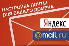 Настрою электронную почту для вашего домена 5 - kwork.ru