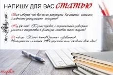 напишу статью/текст 9 - kwork.ru