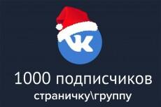 Сделаем 4000 подписчиков в Instagram 5 - kwork.ru