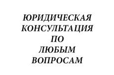 Помогу проконсультировать, по юридическим вопросам 27 - kwork.ru