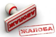 Составлю жалобу на решение суда первой инстанции 14 - kwork.ru