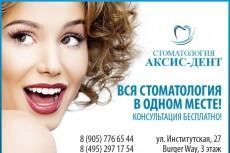 создам афишу мероприятия формата А3 15 - kwork.ru