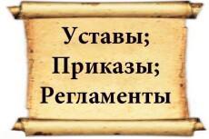 Разработаю проект договора поставки, подряда 4 - kwork.ru