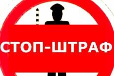 Оформлю жалобу на действия коллекторов 5 - kwork.ru