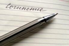 Наберу текст с файла любого формата в сжатые сроки + профессиональная корректура 3 - kwork.ru