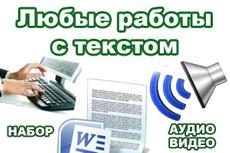 Наберу текст. Из аудио, видео и просто проверка на ошибки текста 8 - kwork.ru