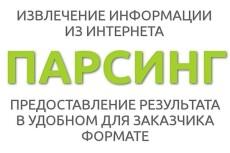 Предоставлю базы e-mail ИП и ООО по крупным городам от  10 000 адресов 6 - kwork.ru