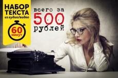 Предоставляю услугу перепечатки текста из аудио и видеозаписей 32 - kwork.ru