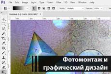 Создам эффект двойной экспозиции 14 - kwork.ru