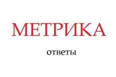 Помогу сдать Экзамен Яндекс Метрика 8 - kwork.ru