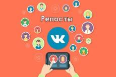 За день 100 живых репостов ВКонтакте. Вручную, только пользователи 6 - kwork.ru