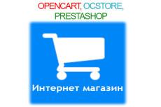Интернет-магазин на движке Opencart, Ocstore 17 - kwork.ru