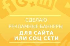 сделаю 2 баннера для вашего интернет магазина, для сайта или группы в ВК 5 - kwork.ru