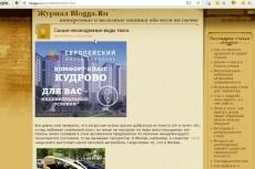 Напишу интересную статью на любую тематику 6 - kwork.ru
