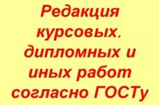 отредактирую текст до 10000 символов 7 - kwork.ru