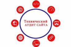 Технический расширенный аудит вашего сайта 14 - kwork.ru