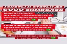 Напишу текст 3000 символов-збп. Уникально, грамотно, структура 3 - kwork.ru