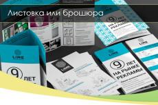 Создам уникальный дизайн для любой соц. сети 4 - kwork.ru