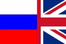 Переведу текст с английского на русский 26 - kwork.ru