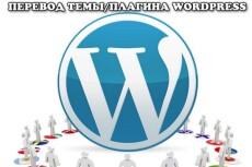 WordPress доработка 3 - kwork.ru
