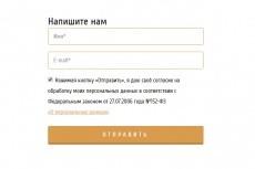 Настрою форму подписки на сайте 15 - kwork.ru
