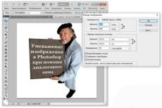 Уменьшу 500 фотографий до определённого размера 20 - kwork.ru