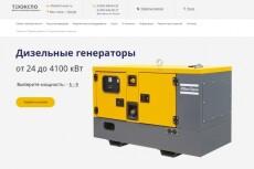 Дизайн макет сайта-одностраничника 28 - kwork.ru