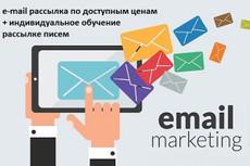 Массовая email рассылка на 20 тыс писем 23 - kwork.ru