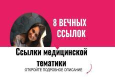 Ссылки медицина. Размещу крауд ссылки с форумов для медицинских сайтов 10 - kwork.ru