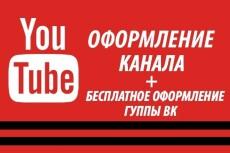 Дизайн групп ВК 9 - kwork.ru