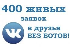 500 живых учасников в вашу группу 6 - kwork.ru