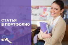 Тексты по медицине 40 - kwork.ru