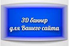 Огненный баннер для соц. сети 17 - kwork.ru