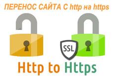 Перенесу сайт на другой движок с сохранением структуры 13 - kwork.ru