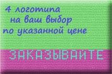 Сделаю профессиональный логотип вашей компании 13 - kwork.ru