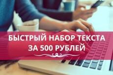 Сделаю качественный текст из Ваших аудио и видео файлов рус, англ 4 - kwork.ru