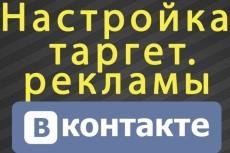 Для 10 страниц сайта пропишу тайтлы и дескрипшены 4 - kwork.ru