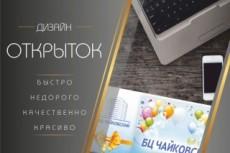 Дизайн флаера, листовки 35 - kwork.ru
