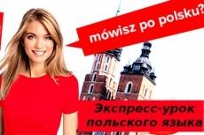Помогу составить резюме на польском языке 3 - kwork.ru