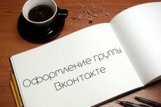 Оформлю ваш youtube канал 5 - kwork.ru